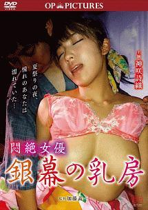 神咲詩織『悶絶女優 銀幕の乳房』
