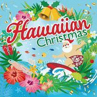 ハワイアン・クリスマス サンタが波に乗ってやってきた