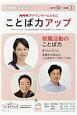 NHKラジオテキスト NHKアナウンサーとともに ことば力アップ 2019.10~2020.3