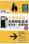 東京防災設備保守協会『試験にココが出る!乙種第4類危険物取扱者 教科書+実践問題<第2版> 全文PDF・Webアプリ付』