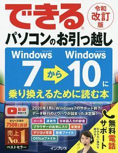 清水理史『できるパソコンのお引っ越し Windows7からWindows10に乗り換えるために読む本<令和改訂版> 無料電話サポート付』