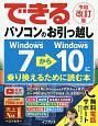 できるパソコンのお引っ越し Windows7からWindows10に乗り換えるために読む本<令和改訂版> 無料電話サポート付