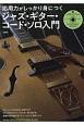 応用力がしっかり身につく ジャズ・ギター・コード・ソロ入門 CD付