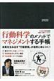 ビジネス手帳(ブラック・見開き1週間バーチカル式) 2020