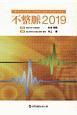 不整脈 Medical Topics Series 2019