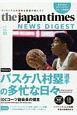 The Japan Times ニュースダイジェスト 2019.9 (80)