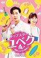 トップスター・ユベク ~同居人はオレ様男子~ DVD-BOX