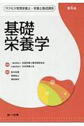 『基礎栄養学<第6版> サクセス管理栄養士・栄養士養成講座』鈴木和春
