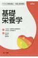 基礎栄養学<第6版> サクセス管理栄養士・栄養士養成講座