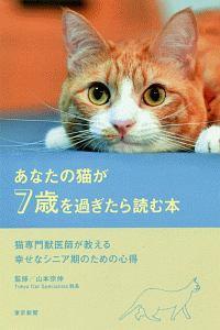 山本宗伸『あなたの猫が7歳を過ぎたら読む本 猫専門獣医師が教える幸せなシニア期のための心得』