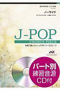 『合唱で歌いたい!J-POPコーラスピース ノーサイド 混声4部合唱 参考音源CD付』松任谷由実