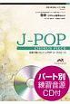 合唱で歌いたい!J-POPコーラスピース 宿命/Official髭男dism 混声3部合唱 参考音源CD付
