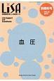 LiSA 別冊秋号 2019 周術期管理を核とした総合誌