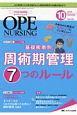 オペナーシング 34-10 2019.10 手術看護の総合専門誌