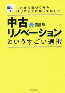 安藤辰『岡山でこれから家づくり始める人に知ってほしい 中古リノベーションというすごい選択』