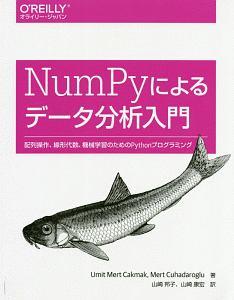 NumPyによるデータ分析入門