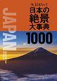 今、行きたい!日本の絶景大事典1000