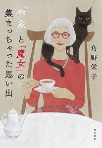 松本大洋『「作家」と「魔女」の集まっちゃった思い出』