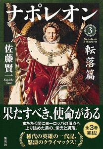 『ナポレオン』佐藤賢一
