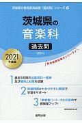 茨城県の音楽科 過去問 2021 茨城県の教員採用試験「過去問」シリーズ8