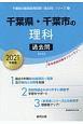 千葉県・千葉市の理科 過去問 2021 千葉県の教員採用試験「過去問」シリーズ7