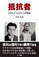 抵抗者 ゲオルク・エルザーと尹奉吉-ユンボンギル-