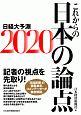 これからの日本の論点 日経大予測 2020