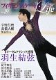 フィギュアスケートLife Figure Skating Magazine(19)
