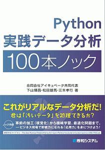 Python 実践生データ分析100本ノック