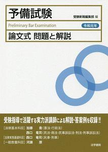 受験新報編集部『予備試験 論文式 問題と解説 令和元年』