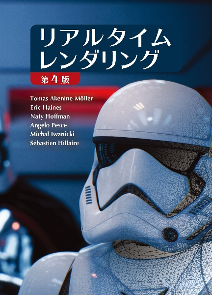 Real Time Rendering Fourth Edition<日本語版>