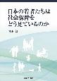 日本の若者たちは社会保障をどう見ているのか