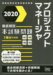 徹底解説 プロジェクトマネージャ 本試験問題 2020