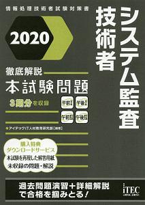 徹底解説 システム監査技術者 本試験問題 2020