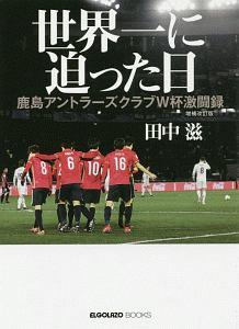田中滋『世界一に迫った日<増補改訂版>』