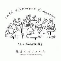 鎌倉のカフェから cafe vivement Dimanche 25th Anniversary