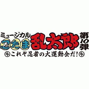 忍たま乱太郎『ミュージカル「忍たま乱太郎」第10弾~これぞ忍者の大運動会だ!~オリジナル楽曲集の段!』