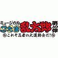 ミュージカル「忍たま乱太郎」第10弾~これぞ忍者の大運動会だ!~オリジナル楽曲集の段!