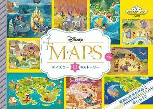 『DISNEY MAPS ディズニー13のストーリー』Disney・PIXAR