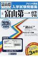 富山第一高等学校 2020 富山県私立高等学校入学試験問題集2