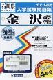 金沢高等学校 2020 石川県私立高等学校入学試験問題集1