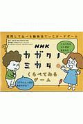 NHKカガクノミカタ くらべてみるゲーム