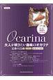 大人が吹きたい趣味のオカリナ 定番の22曲<改訂版> 模範演奏CD+カラオケCD付