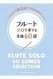 フルート ソロで奏でる名曲60選 ひとりで1曲完結できる特別アレンジ