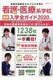 看護・医療系学校最新入学全ガイド 2020 日本の医療系学校がこの一冊でわかる!