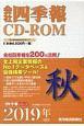 会社四季報 CD-ROM 2019秋 (4)
