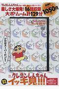 TVシリーズ クレヨンしんちゃん 嵐を呼ぶイッキ見!!!かしこさ野原家NO.1!? あいつはスーパーシロだワン編