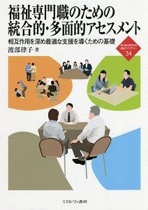福祉専門職のための統合的・多面的アセスメント