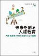 未来を創る人権教育 大阪・松原発 学校と地域をつなぐ実践