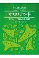 やさしく楽しく吹けるオカリナの本 テレビ・CM&シネマ編